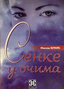 Miloš Brkić - Senke u očima
